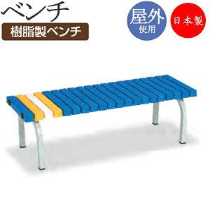 ベンチ 幅1200タイプ 背なし 屋外用 ガーデンチェア 長椅子 ガーデン用品 施設備品 樹脂製 粉体塗装 TR-0179