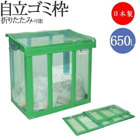 自立ゴミ枠 集積 保管 屑入 ごみ箱 ダストボックス ゴミ入れ トラッシュボックス 折りたたみ バックヤード 緑 650L TR-0210