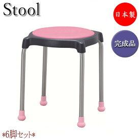 6脚セット スツール UT-0926 丸椅子 背なし 4本脚 スチール脚 合成皮革 ビニールレザー スタッキング可能