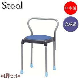 4脚セット スツール UT-0928 丸椅子 背付き 4本脚 スチール脚 合成皮革 ビニールレザー スタッキング可能