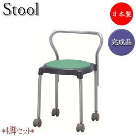 4脚セット スツール UT-0929 丸椅子 キャスター付き 背付き スチール脚 合成皮革 ビニールレザー スタッキング可能