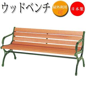 ウッドベンチ 背もたれ付 肘付 長椅子 ガーデンベンチ 屋外用ベンチ アウトドアベンチ 天然木 鉄鋳物脚 幅150cm UT-1051