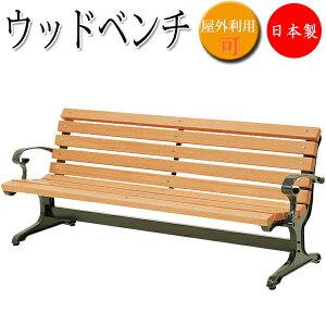 ウッドベンチ 背もたれ付 肘付 長椅子 ガーデンベンチ 屋外用ベンチ アウトドアベンチ 天然木 鉄鋳物脚 幅190cm UT-1061