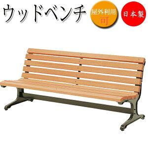 ウッドベンチ 背もたれ付 肘なし ガーデンベンチ 長椅子 屋外用ベンチ アウトドアベンチ 天然木 鉄鋳物脚 幅180cm UT-1065