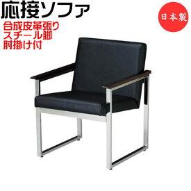 応接ソファ ミーティングソファ 応接イス 会議椅子 パーソナルチェア 1人掛 背付き 肘付 合成皮革 合皮 ビニールレザー スチール脚 ブラック UT-1327