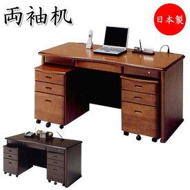 両袖机 デスク 机 平机 ライティングデスク パソコンデスク 学習机 作業机 ワークデスク 一人暮 リビング 寝室 書斎室 役員 役所 シンプル おしゃれ YK-0010