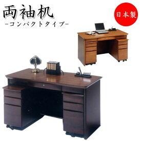 両袖机 デスク 机 平机 ライティングデスク パソコンデスク 学習机 作業机 ワークデスク 一人暮 リビング 寝室 書斎室 役員 役所 シンプル おしゃれ YK-0013