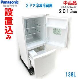 ★通常2〜4営業日以内に発送★【中古】設置込み・2013年製・138L【パナソニック 2ドア冷凍冷蔵庫 2013年製 】【Panasonic 2ドア冷蔵庫 138L 】〜一人暮らしの方にオススメのサイズ〜2ドア 単身用 小さい 冷蔵庫 冷凍庫 NR-B145W-W