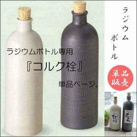 (スーパーセール)ラジウムボトル専用コルク栓のページ。/酒がうまく水がおいしく(魔法のラジウムボトル)たった一晩で!信楽焼き(信楽焼)ラジウムボトル エコにも一役効き目は永久的 ラドン 水 ボトル 鉱石 マイナスイオン 短 長 角型