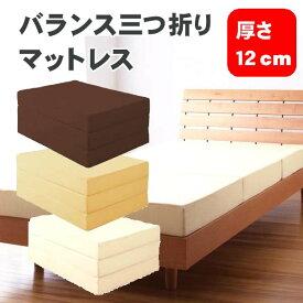 (キャッシュレス)三つ折り マットレス シングルサイズ 厚さ12センチ cm 送料無料 シングルサイズ ウレタン 固め(かため)軽い 二段ベッド 収納 通気敷き布団(しく)人気商品