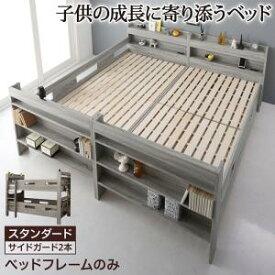 (お買い物マラソン)二段ベッド フレームのみ 棚 コンセント付き スタンダードガード付き スノコ床板 シングルベッド2台 耐荷重150kg すのこベッド ベッド下収納 ベッドマット 2段ベッド 分割 大人ベッド ファミリー 揺れ強い構造 ロータイプ 高160cm