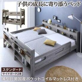 二段ベッド 薄型抗菌国産 ポケットコイル マットレス付き 棚 コンセント付きスタンダードガード付き スノコ床板 シングルベッド2台 耐荷重150kg すのこベッド ベッド下収納 ベッドマット 2段ベッド 分割 大人ベッド ファミリー 揺れ強い構造 ロータイプ 高160cm
