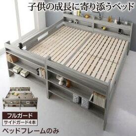 (お買い物マラソン)二段ベッド フレームのみ 棚 コンセント付きフルガード付き スノコ床板 シングルベッド2台 耐荷重150kg すのこベッド ベッド下収納 ベッドマット 2段ベッド 分割 大人ベッド ファミリー 揺れ強い構造 ロータイプ 高160cm