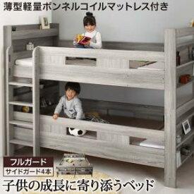 二段ベッド 薄型軽量ボンネルコイル マットレス付き 棚 コンセント付きフルガード付き スノコ床板 シングルベッド2台 耐荷重150kg すのこベッド ベッド下収納 ベッドマット 2段ベッド 分割 大人ベッド ファミリー 揺れ強い構造 マットレス付き ロータイプ 高160cm