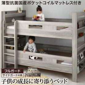 二段ベッド 薄型抗菌国産 ポケットコイル マットレス付き 棚 コンセント付きフルガード付き スノコ床板 シングルベッド2台 耐荷重150kg すのこベッド ベッド下収納 ベッドマット 2段ベッド 分割 大人ベッド ファミリー 揺れ強い構造 マットレス付き ロータイプ 高160cm