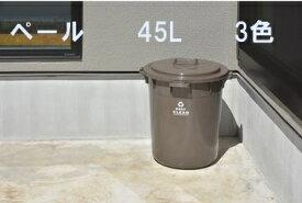 【送料無料】蓋つき ペール 45L 42.42.52 ブラウン ホワイト グリーン ポリプロピレン ゴミ箱 おしゃれ 分別 屋外 キッチン ふた付き 45リットル おしゃれ 45 リットル 分別 45 分別 丸型 袋 見えな ゴミ箱 ごみ箱