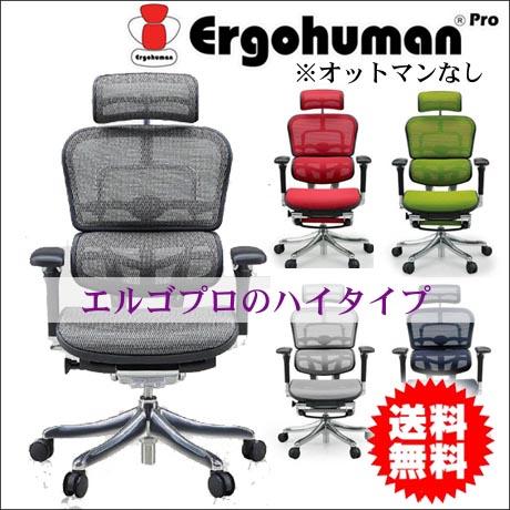 高級 高機能チェア パソコンチェア 疲れにくい パソコンチェア メッシュ オフィスチェア おしゃれ ホワイト 腰痛 緩和 椅子 エルゴヒューマン プロ ハイタイプ EHP-HAM イス チェア パソコンチェア 肘付き 椅子 イス 肘掛け