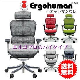 (キャッシュレス 還元)アームレスト エルゴヒューマン おしゃれ オフィスチェア キャスター ハイバック フィット プロ メッシュ リクライニング レザー 可動 腰痛 EHP-HAM チェア パソコンチェア 肘付き 椅子 肘掛け