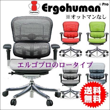 高級オフィスチェア パソコンチェア 疲れにくい パソコンチェア メッシュ 高機能チェア パソコンチェアー おしゃれ ホワイト 腰痛 緩和 椅子 エルゴヒューマン プロ ロータイプ EHP-LAM イス チェア パソコンチェア 肘付き 椅子 イス 肘掛け