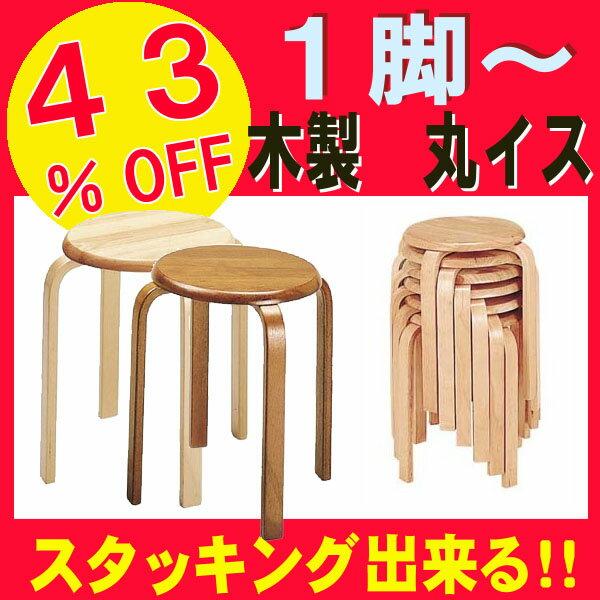 木製の丸イス/背なし/重ねて収納、置き場所いらず。天然木のナチュラル感が大人気!丸型、背もたれなしチェアー(チェア)スタッキングできる、スツール(丸椅子) 椅子 イス 木製 肘掛けなし 人気商品