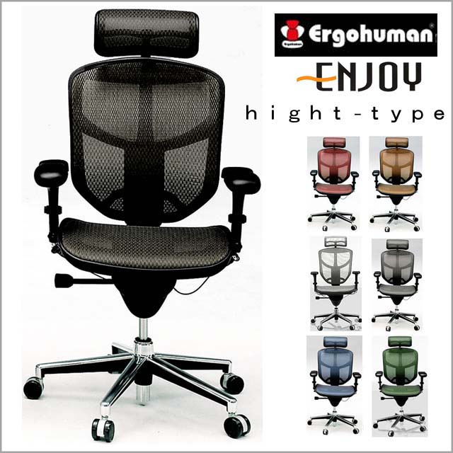 パソコンチェア 疲れにくい パソコンチェア メッシュ パソコンチェアー オフィスチェア おしゃれ ホワイト 腰痛 緩和 椅子 エルゴヒューマン エンジョイ ハイータイプ EJ-HAM イス チェア パソコンチェア 肘付き 椅子 イス 肘掛け