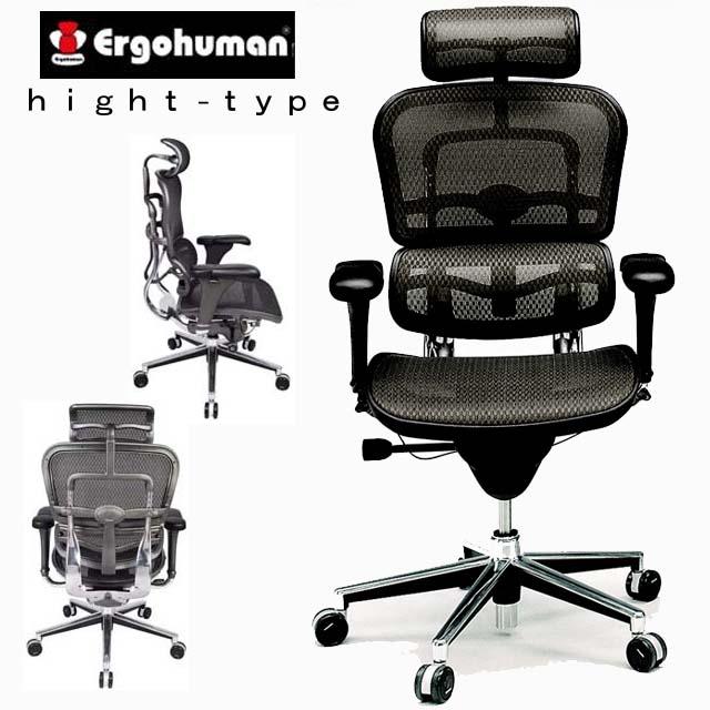 パソコンチェア 疲れにくい パソコンチェア メッシュ パソコンチェアー オフィスチェア おしゃれ ホワイト 腰痛 緩和 椅子 エルゴヒューマン ベーシック EH-HA イス チェア パソコンチェア 肘付き 椅子 イス 肘掛け