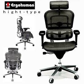 (お買い物マラソン)送料無料 エルゴヒューマン 体にフィット パソコンチェア 疲れにくい 高機能チェア メッシュ パソコンチェアー オフィスチェア おしゃれ ホワイト 腰痛 緩和 椅子 ベーシック EH-HA イス チェア 肘付き 椅子 イス 肘掛け ゲームチェア