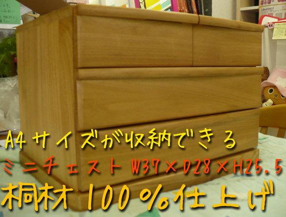 ミニチェスト 木製整理箱/A4収納/デスク・整理棚に書類・手紙などA4サイズの収納OK。訳あり/3段4杯小引き出し桐スモールチェスト他にサイズ違い有。ナチュラル色