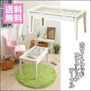 コレクションテーブル 幅90 奥45 高40 ホワイト 送料無料 テーブル オシャレ ガラス 天板 フリースペース付き 天然木 白 センターテーブル 木目 テーブル 脚 木製脚 白い脚(sal