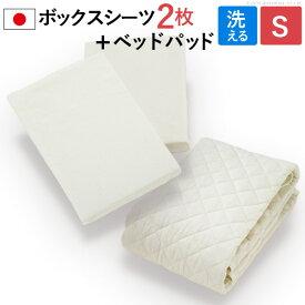 (お買い物マラソン セール)ベッドパッド ボックスシーツ シングル 日本製 洗えるベッドパッド・シーツ3点セット シングルサイズ 寝具セット ウォシャブル コットン100% 綿100% 天然素材 無漂白 生成り ベッド シーツ 快適 肌触り(夏)(ポイント)
