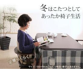 こたつ 長方形 ダイニングテーブル 高さ調節機能付き ダイニングこたつ 135x80cm こたつ本体のみ ハイタイプ(セール)