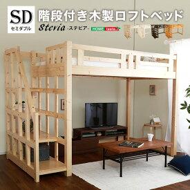 階段付き 木製 ロフトベッド セミダブル ベッド 天然木 システムベッド 寝具 一人暮らし 木 スノコ 棚付き(夏)