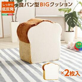 食パン (日本製)低反発 かわいい 食パン クッション BIG(セール)