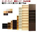 (キャッシュレス 還元)本棚 カラーボックス ラック サイズオーダーできる 本棚、送料無料 キッチン収納にオーダーラッ…