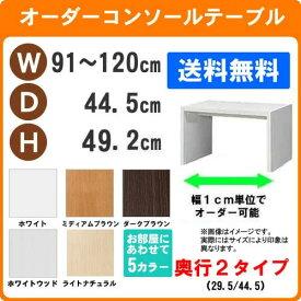 サイズオーダーできる机 日本製 幅91〜120奥行44.5高49.2cm 台 テーブル オーダーコンソール デスク カウンター ドレッサー ホワイト ミディアムブラウン ダークブラウン ホワイトウッド ライトナチュラル オーダーデスク 特注 脚 木製脚 (ハロウィン)