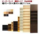 本棚 カラーボックス ラック サイズオーダーできるキッチン収納にオーダーラック。転倒防止 シェルフ インテリア・寝…