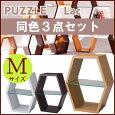 【送料無料】6角形パズルラック同色3個セット幅41センチ(M)選べる3カラー