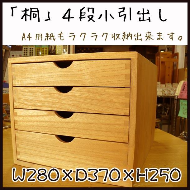 A4の書類,小物入れに木製の小引き出し、4段収納の卓上サイズ、ミニチェスト。デスク上・整理棚・オシャレな木製整理箱。訳あり/【奥深4段】の引き出し桐ミニチェスト インテリア・収納・収納家具・チェスト・リビング用・ミニチェスト(売切ご免)