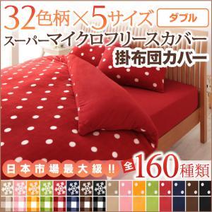 32色柄から選べるスーパーマイクロフリースカバーシリーズ掛布団カバーダブル