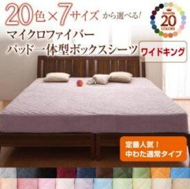 (お買い物マラソン)ワイドキング 200.200.25 マイクロファイバーパッド20色!パッド一体型ボックスシーツ(中わた 通常タイプ)ワイドキング インテリア・寝具・収納 寝具 寝具カバー・シーツ ボックスシーツ 送料無料