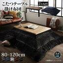 (キャッシュレス 還元)おしゃれ コタツ 2点セット(テーブル+掛布団) 長方形(80×120cm)古木風 ヴィンテージ デザイン…
