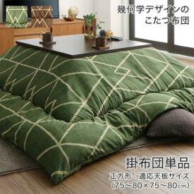 (お買い物マラソン 11月)幾何学デザインのこたつ布団【こたつ用 掛け布団 単品】正方形(80×80cm)天板対応 日本製 茶 緑