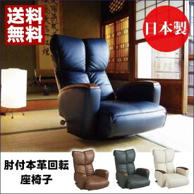 高級 木製肘付 本革 座椅子 背13段 リクライニング チェア リラックス 日本製 ZAISU イス・チェア 座椅子 贈答 贈り物 プレゼントに人気 父の日 母の日 敬老の日 座椅子 リクライニング 肘掛け 送料無料 1人掛け フロアーチェア