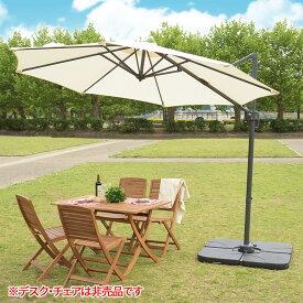 RKC-629GR ガーデンパラソル パラソル UNカット仕様 日陰 角度調整可能 日よけ カフェ 店舗 庭 バルコニー テラス アイボリー色 グリーン色 ガーデンパラソル) az7-rkc-629 R【z-g01-00】