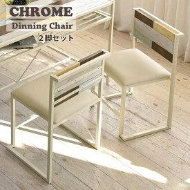 ダイニングチェア「2脚セット」「テーブルは別売り」 ダイニング椅子 椅子 チェア イス おしゃれ 安い 北欧 オシャレ お洒落 ダイニングチェア 送料無料