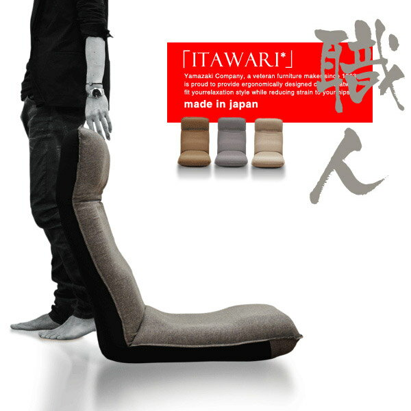 【あす楽】日本製 職人が作った腰にやさしい座椅子 リクライニング 座椅子 ITAWARI41段階フリーギア+ヘッド無段階 国産 コンパクト 敬老の日 座椅子 送料無料 高級 腰痛 座いす 座イス 布張り 一人暮らし【あす楽_土曜営業】