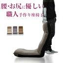 【クーポンで最大1,000円OFF 7/26 01:59迄】【あす楽】座椅子 ITAWARI 職人が作った腰にやさしい日本製 リクライニン…