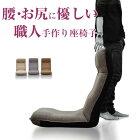 【クーポンで最大1,000円OFF 9/24 01:59迄】【あす楽】座椅子 ITAWARI 職人が作った腰にやさしい日本製 リクライニング 座椅子 41段階フリーギア+ヘッド無段階