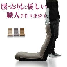 国産座椅子ITAWARI(日本製、座イス)送料無料