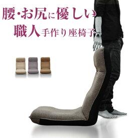 【クーポンで最大1,000円OFF 8/9 01:59迄】【あす楽】座椅子 ITAWARI 職人が作った腰にやさしい日本製 リクライニング 座椅子 41段階フリーギア+ヘッド無段階 おしゃれ コンパクト